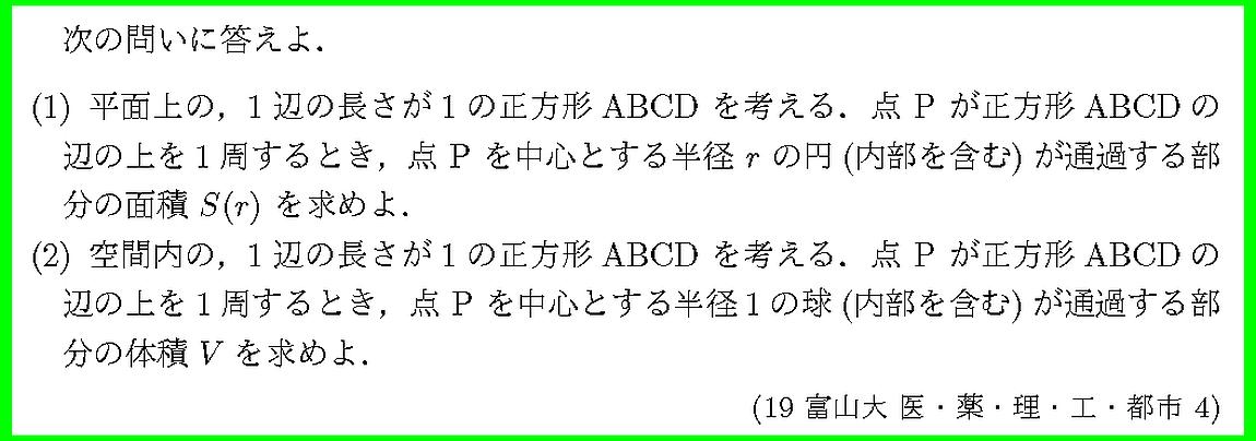 19富山大・医・薬・理・工・都市4