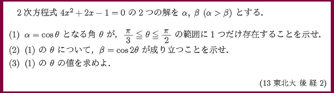 13東北大・後経2