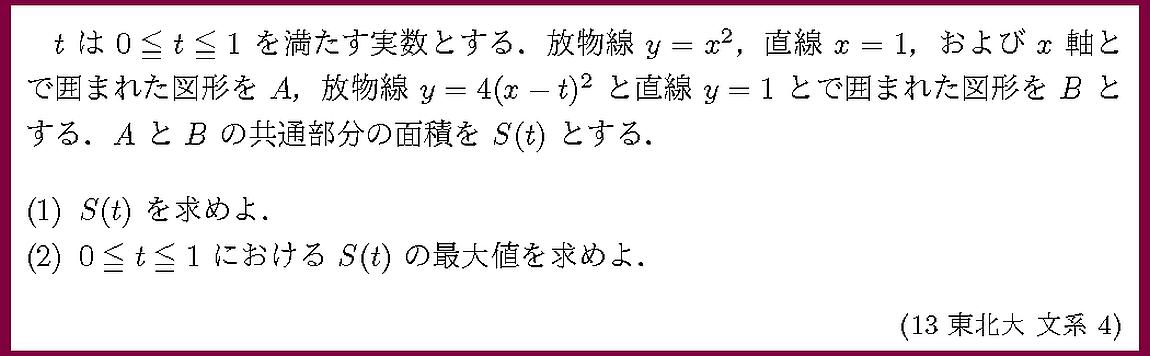 13東北大・文系4