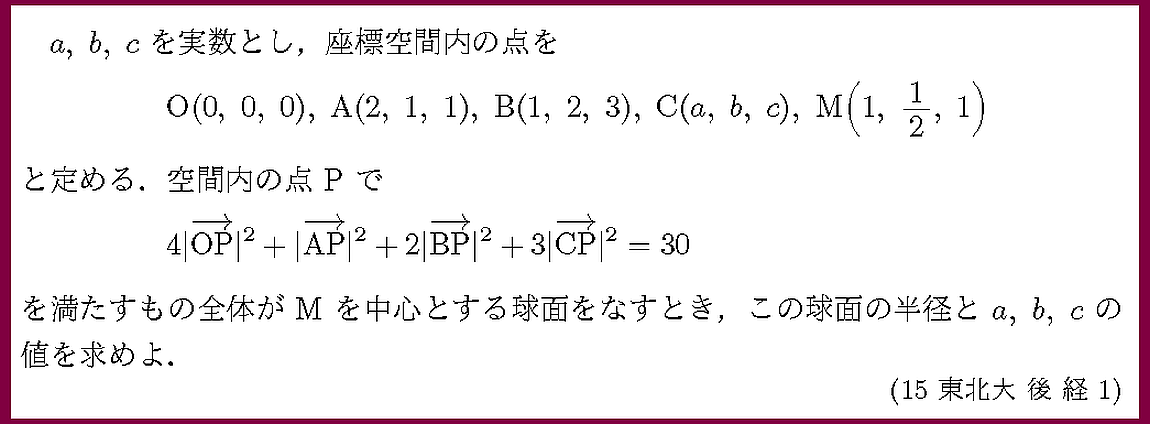 15東北大・後経1