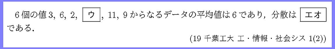 19千葉工大・工・情報・社会シス1-2
