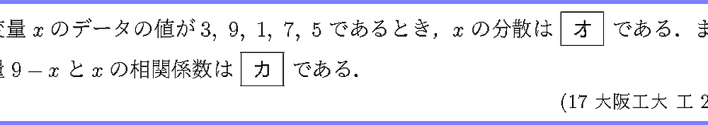 17大阪工大・工2-2
