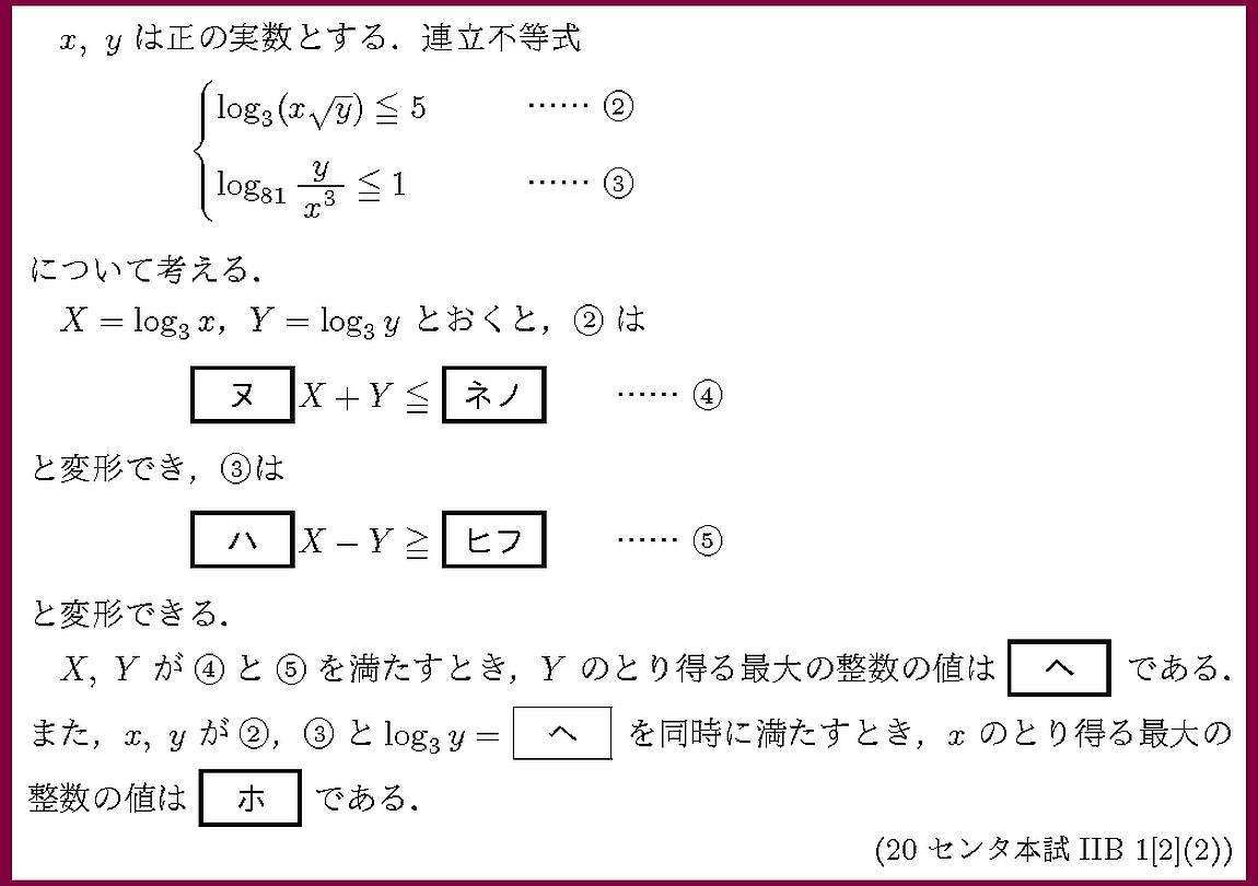 20センタ本試IIB・1-2-2