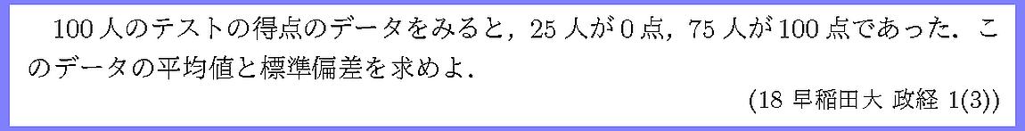 18早稲田大・政経1-3