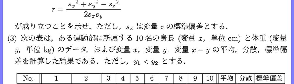19福井大・医2