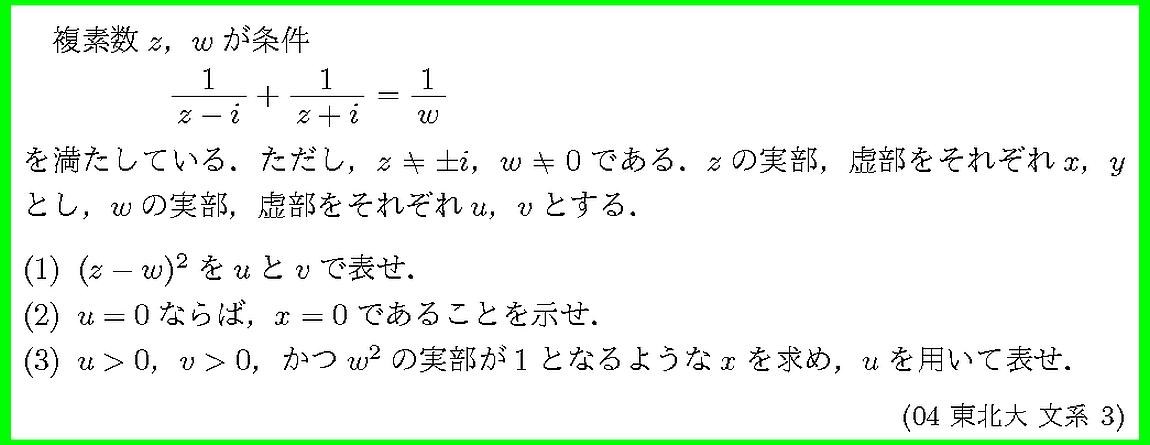 4東北大・文3