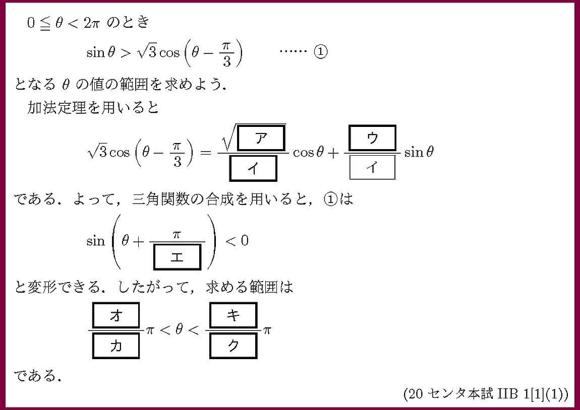 20センタ本試IIB・1-1-1