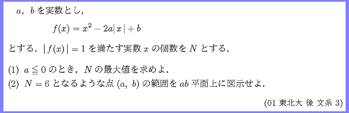 01東北大・後文3