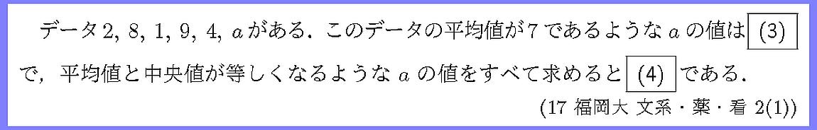 17福岡大・文系・薬・看2-1
