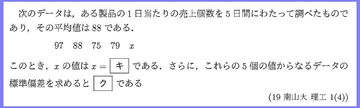 19南山大・理工1-4