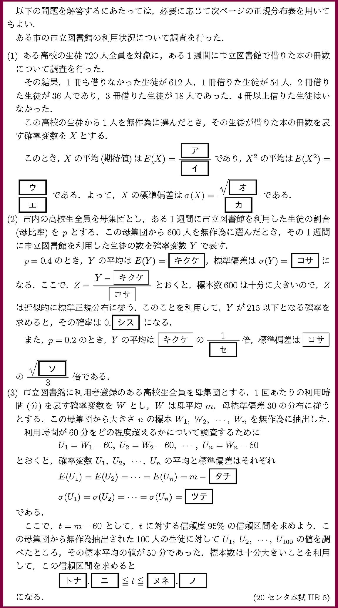20センタ本試IIB・5