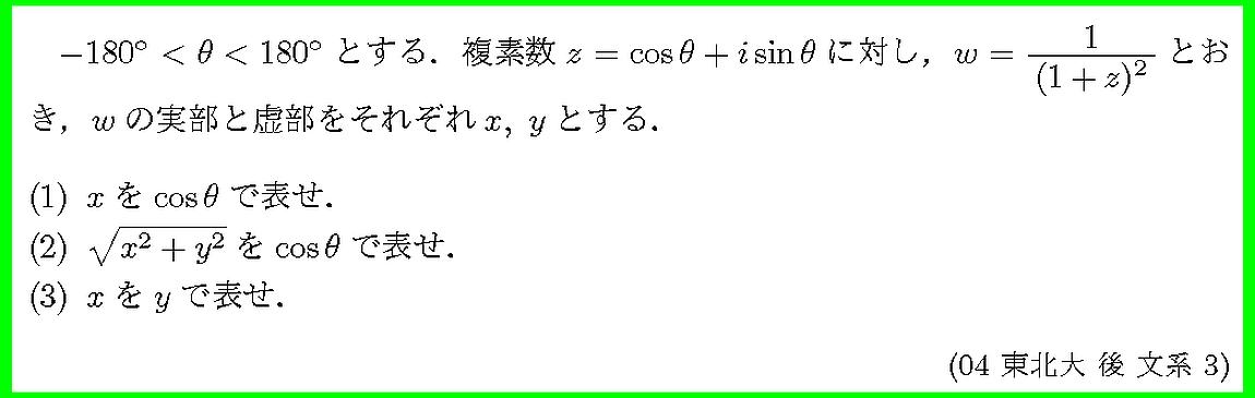 04東北大・後文3