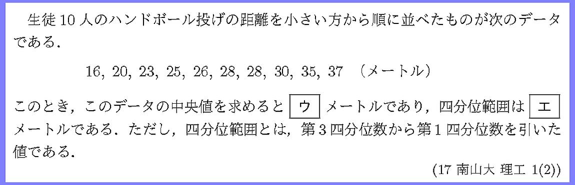 17南山大・理工1-2