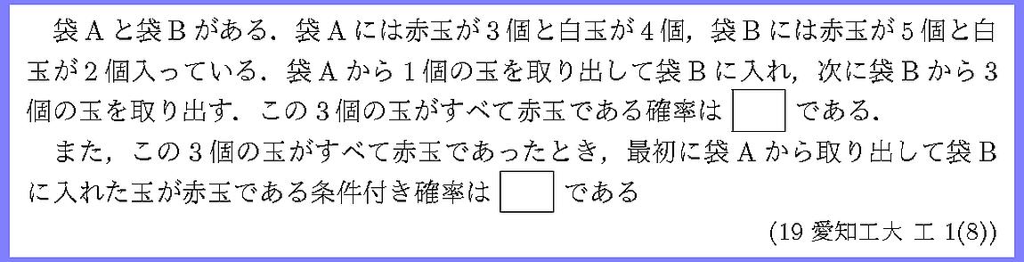 19愛知工大・工1-8