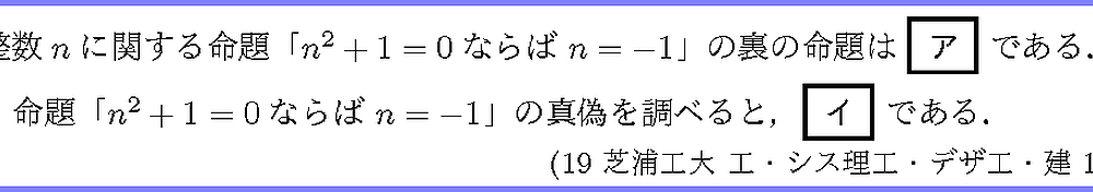 19芝浦工大・工・シス理・デザ工・建1-1