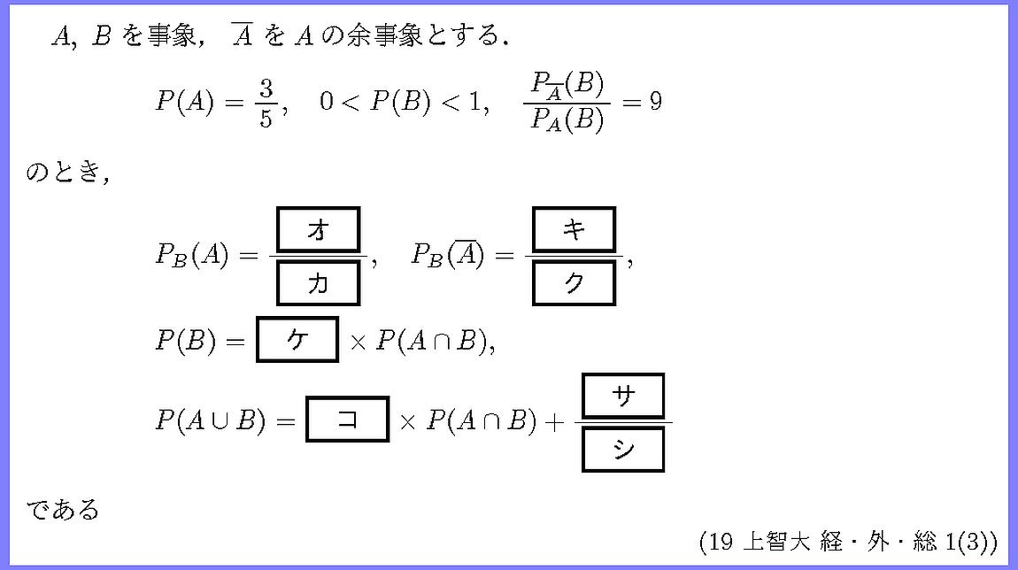 19上智大・経・外・総1-3