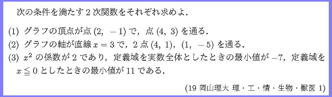 19岡山理大・理・工・情・生物・獣医1