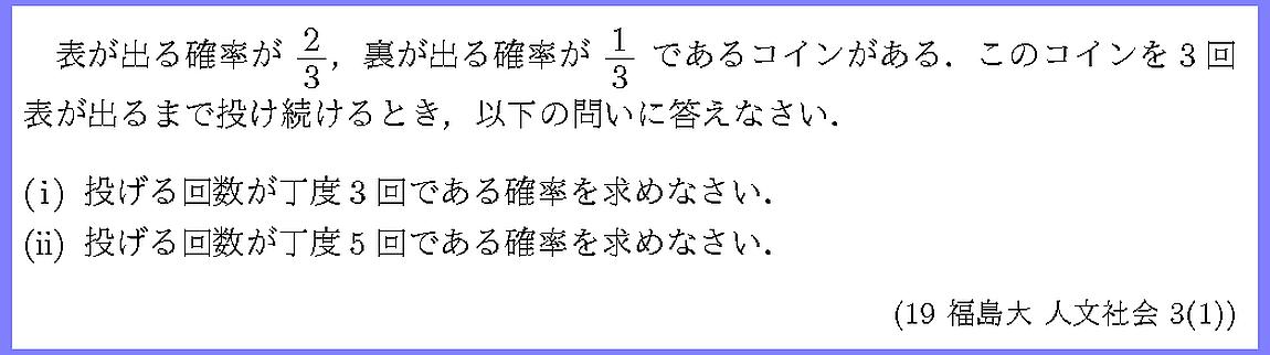 19福島大・人文社会3-1