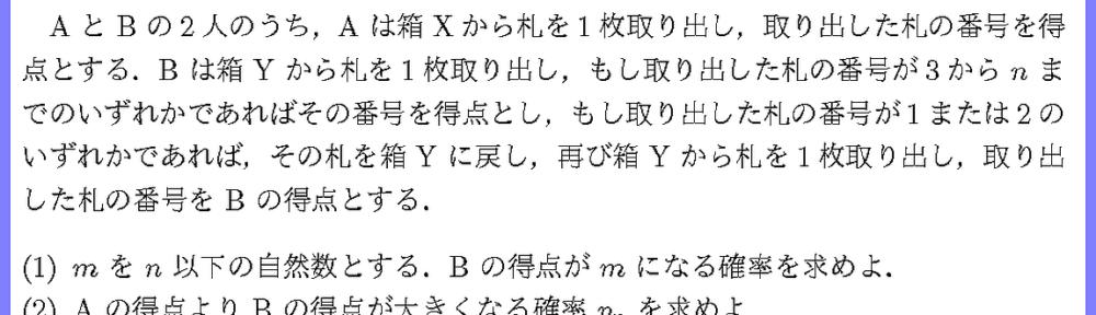 19北海道大・理4