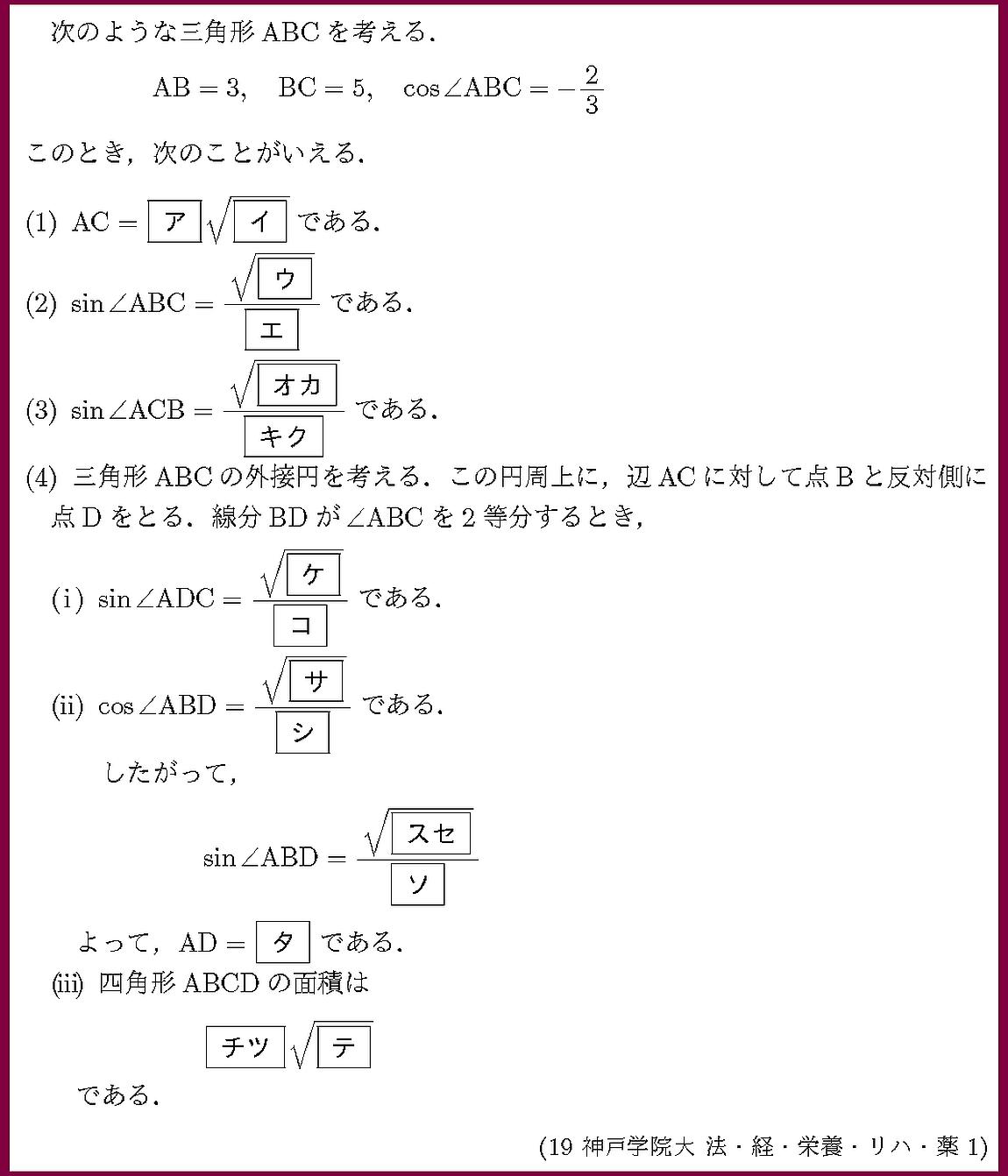 19神戸学院大・法・経・栄養・リハ・薬1