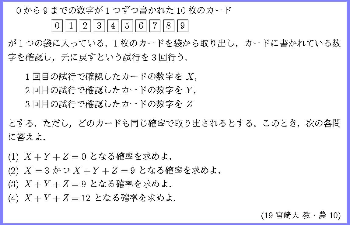 19宮崎大・教・農10