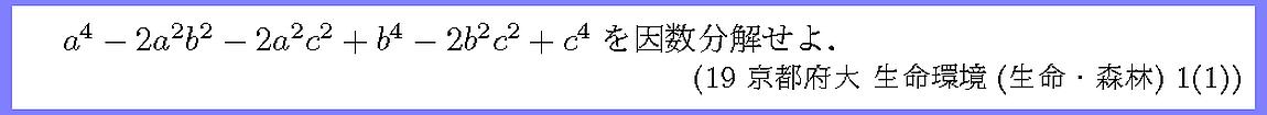 19京都府大・生命環境(生命・森林)1-1