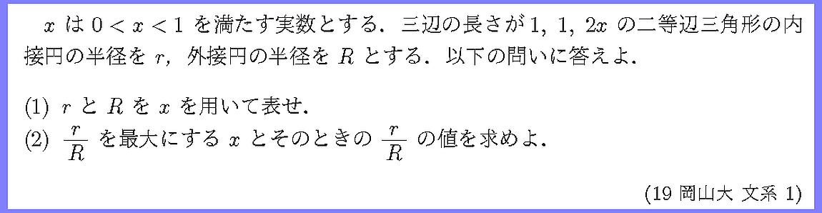 19岡山大・文系1