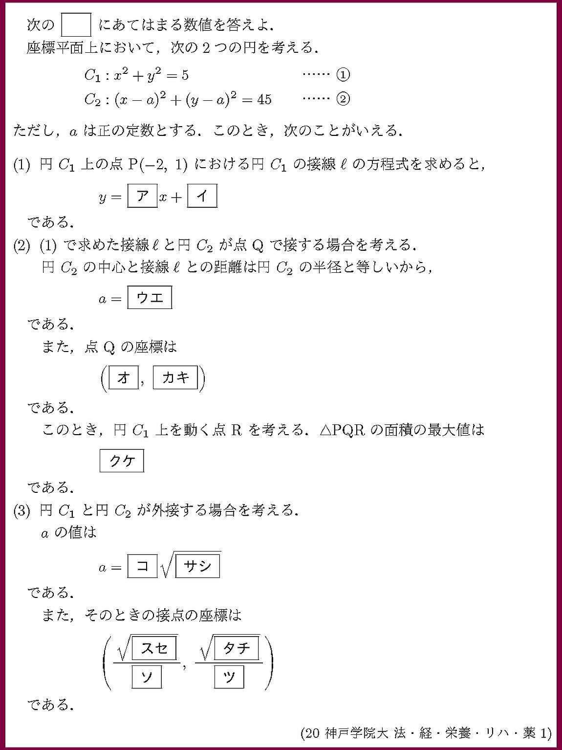20神戸学院大・法・経・栄養・リハ・薬1