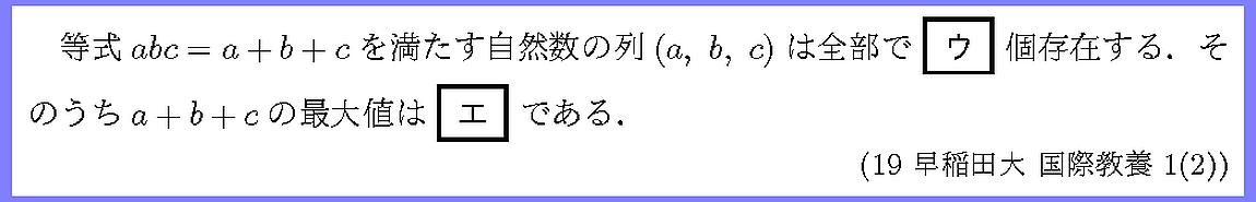 19早稲田大・国際教養1-2