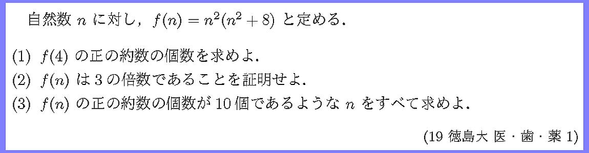 19徳島大・医・歯・薬1