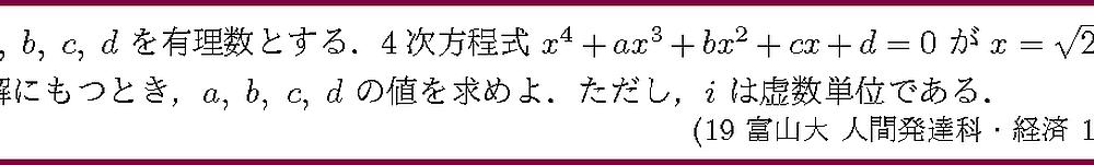 19富山大・人間発達科・経済1-3