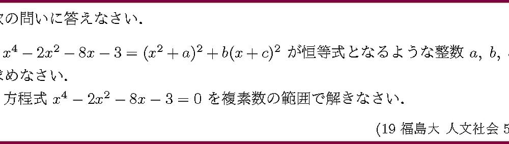 19福島大・人文社会5-2