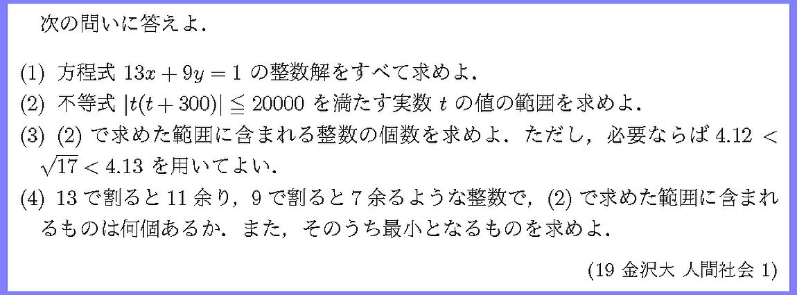 19金沢大・人間社会1