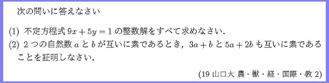 19山口大・農・獣・経・国際・教2