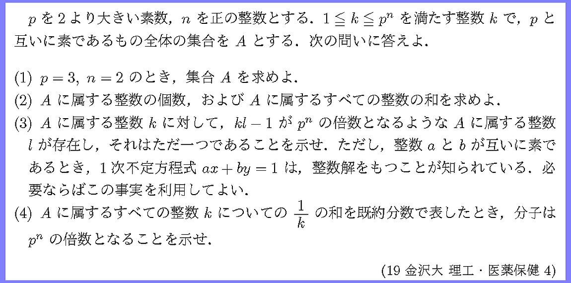 19金沢大・理工・医薬保健4