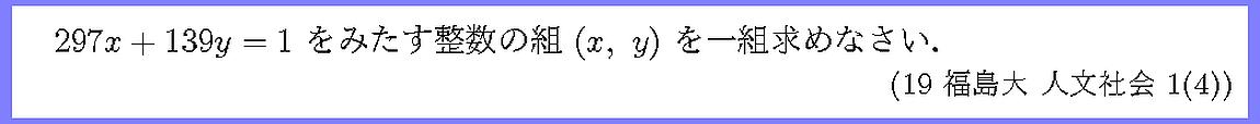 19福島大・人文社会1-4