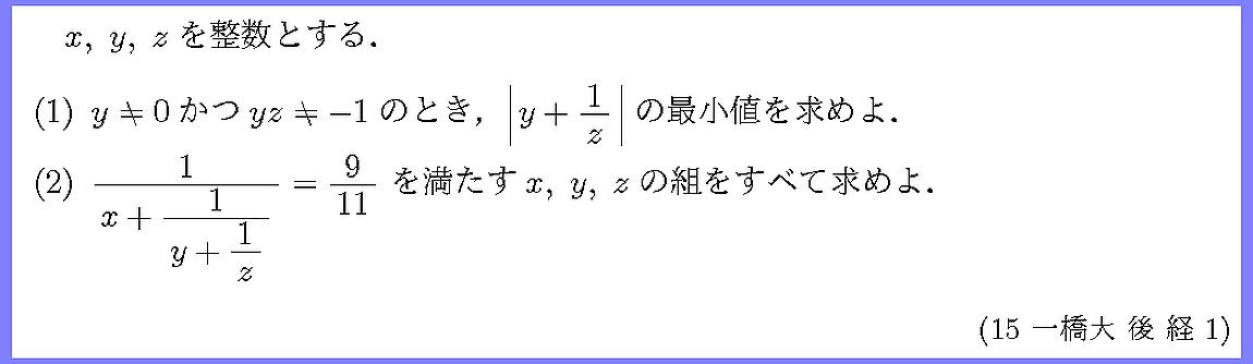 15一橋大・後経1