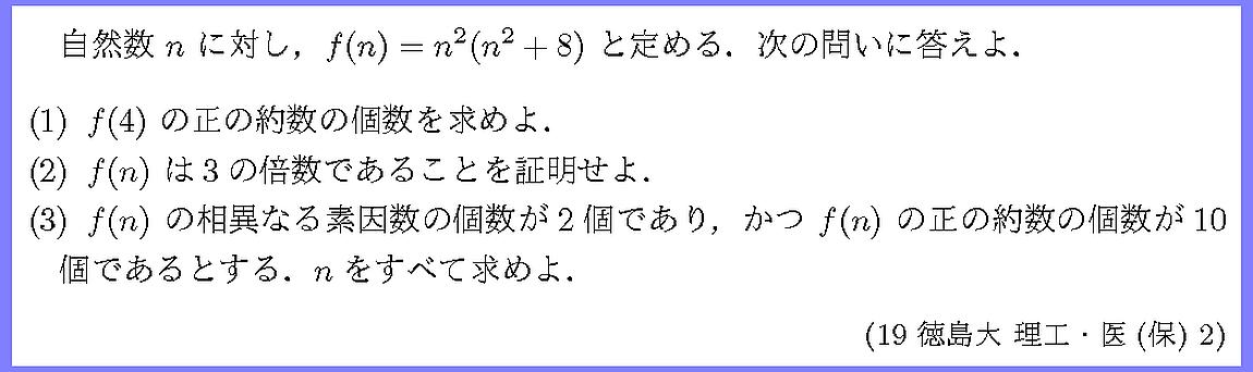 19徳島大・理工・医(保)2