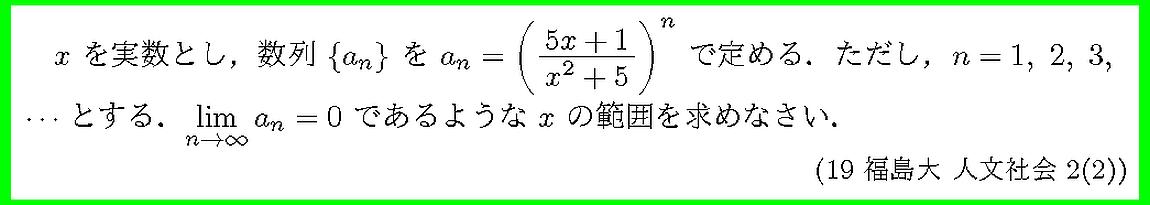 19福島大・人文社会2-2