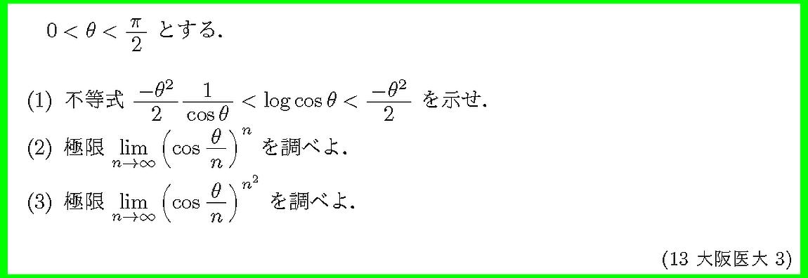 13大阪医大・3