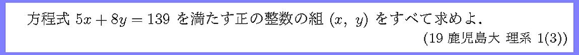 19鹿児島大・理・工・医・歯・教・農・獣・水産1-3