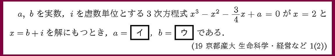 19京都産大・生命・経1-2