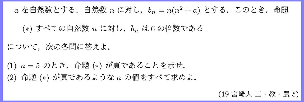 19宮崎大・工・教・農5