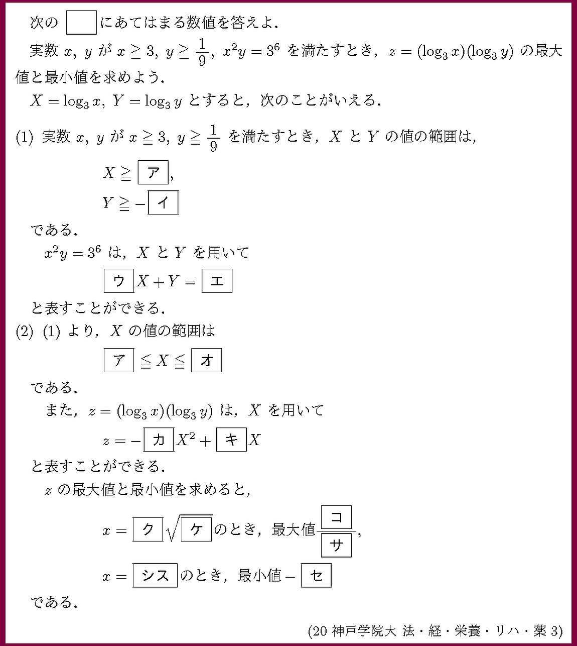20神戸学院大・法・経・栄養・リハ・薬3