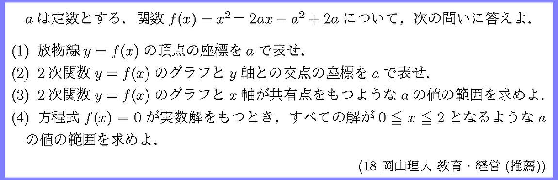 18岡山理大・教育・経営(推薦)