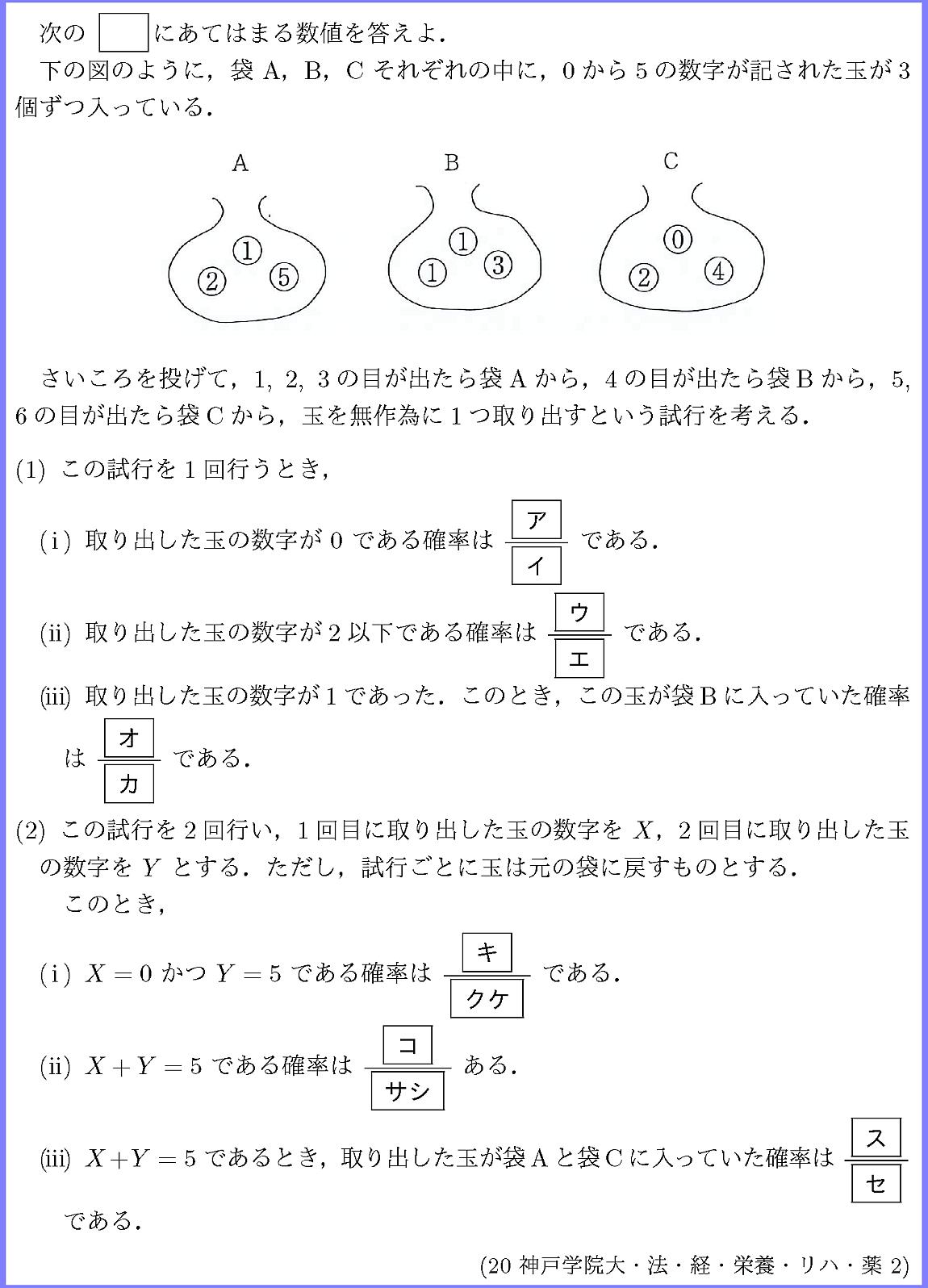 20神戸学院大・法・経・栄養・リハ・薬2