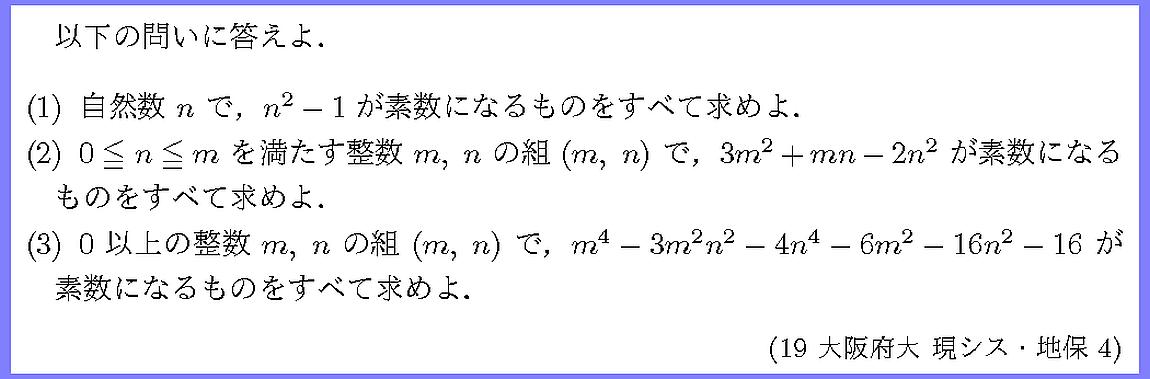 19大阪府大・現シス・地保4