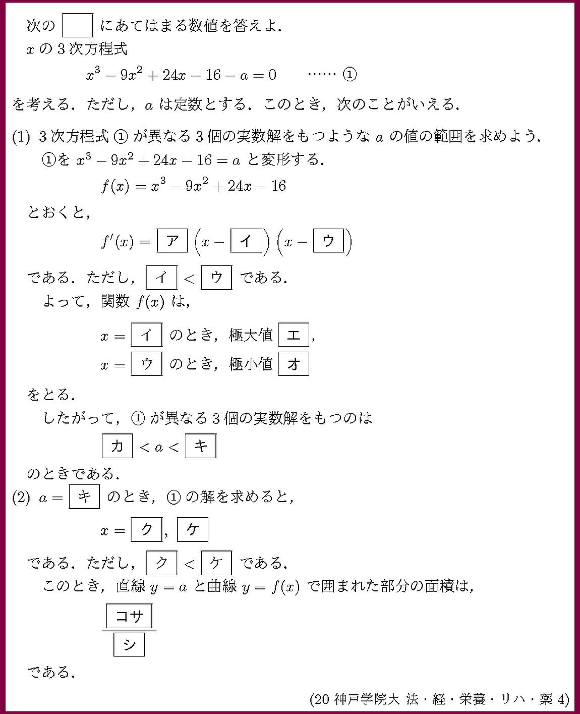 20神戸学院大・法・経・栄養・リハ・薬4