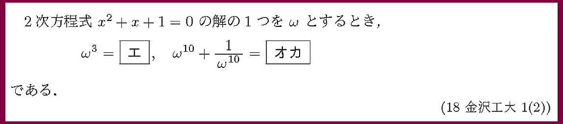 18金沢工大・1-2