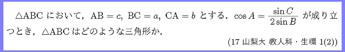 17山梨大・教人科・生環1-2